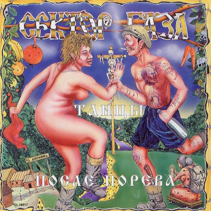 Альбом Танцы после порева группы Сектор газа.
